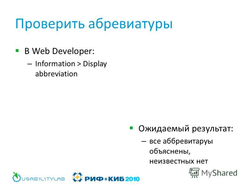 Проверить абревиатуры В Web Developer: – Information > Display abbreviation Ожидаемый результат: – все аббревитаруы объяснены, неизвестных нет
