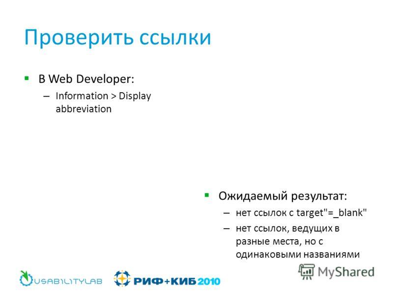 Проверить ссылки В Web Developer: – Information > Display abbreviation Ожидаемый результат: – нет ссылок с target=_blank – нет ссылок, ведущих в разные места, но с одинаковыми названиями