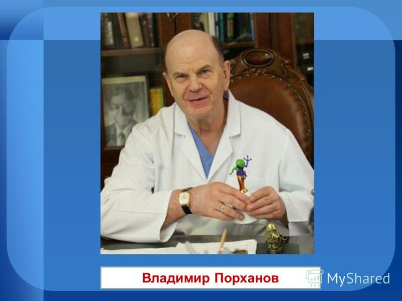 Владимир Порханов