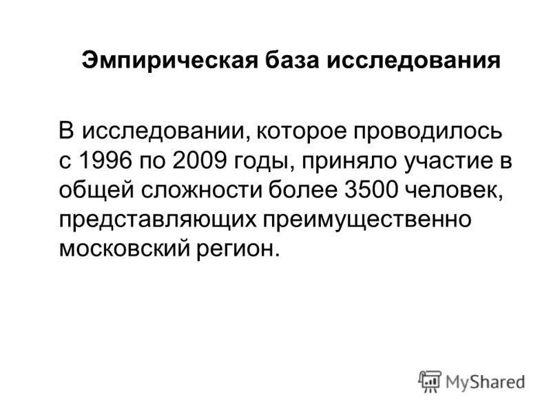 Эмпирическая база исследования В исследовании, которое проводилось с 1996 по 2009 годы, приняло участие в общей сложности более 3500 человек, представляющих преимущественно московский регион.