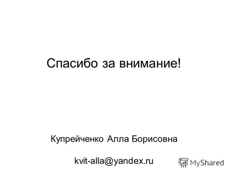Спасибо за внимание! Купрейченко Алла Борисовна kvit-alla@yandex.ru