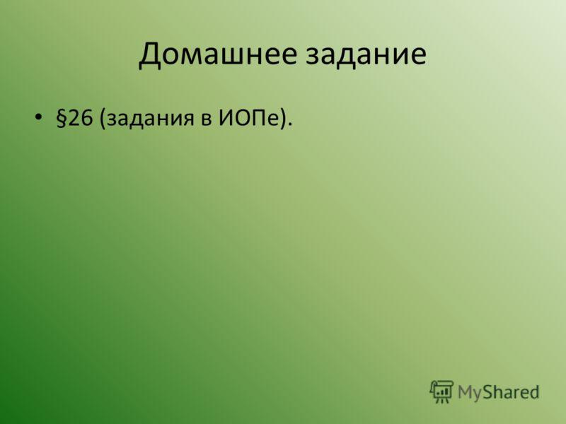 Домашнее задание §26 (задания в ИОПе).