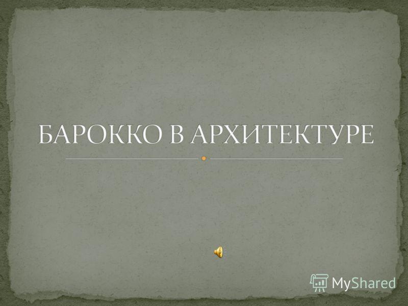В россии первая половина xviii века