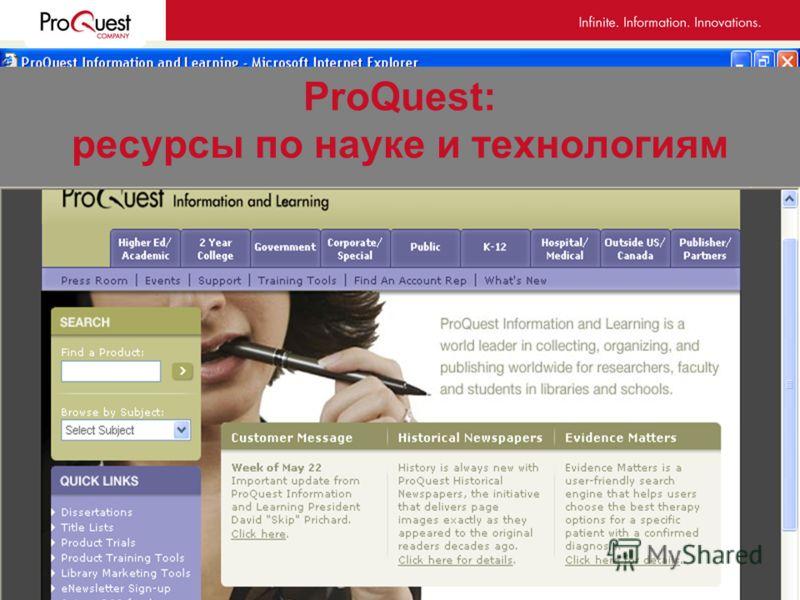 Стартовая страница сервера ProQuest http://www.proquest.com