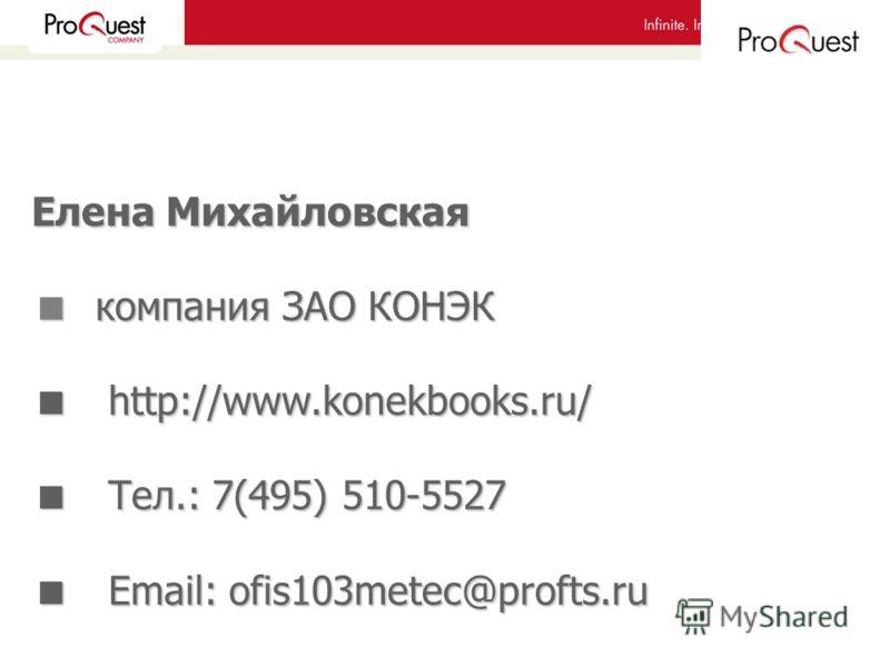 Рабочая папка исследователя в ProQuest