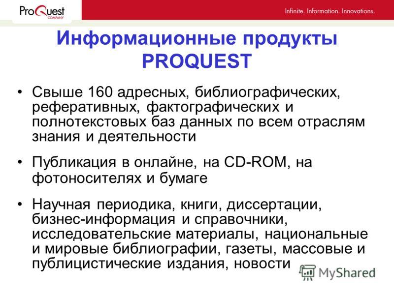 КОМПАНИЯ PROQUEST www. chadwyck.co.uk www.proquest.com www.umi.com www.xanedu.com