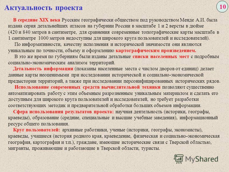 Актуальность проекта В середине XIX века Русским географически обществом под руководством Менде А.И. была издана серия детальнейших атласов на губернии России в масштабе 1 и 2 версты в дюйме (420 и 840 метров в сантиметре, для сравнения современные т