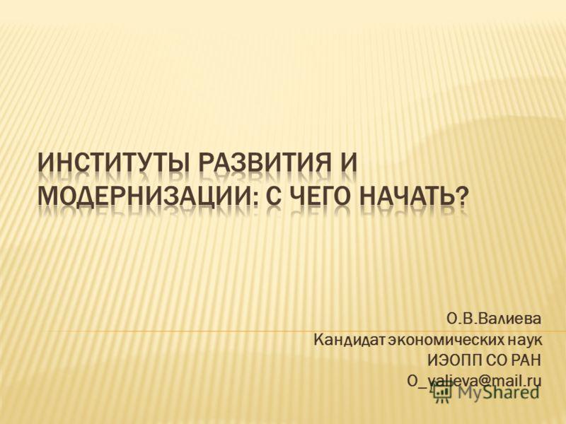 О.В.Валиева Кандидат экономических наук ИЭОПП СО РАН O_valieva@mail.ru