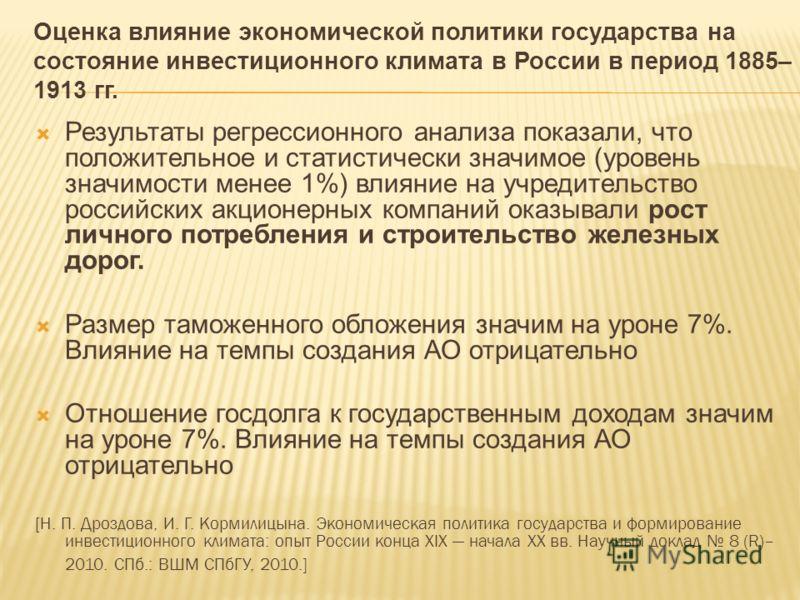 Оценка влияние экономической политики государства на состояние инвестиционного климата в России в период 1885– 1913 гг. Результаты регрессионного анализа показали, что положительное и статистически значимое (уровень значимости менее 1%) влияние на уч