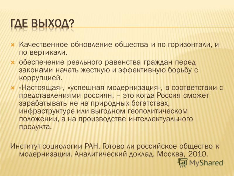 Качественное обновление общества и по горизонтали, и по вертикали. обеспечение реального равенства граждан перед закон а ми начать жесткую и эффективную борьбу с коррупцией. «Настоящая», «успешная модернизация», в соответствии с представлениями росси