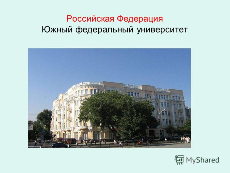 Российская Федерация Южный федеральный университет