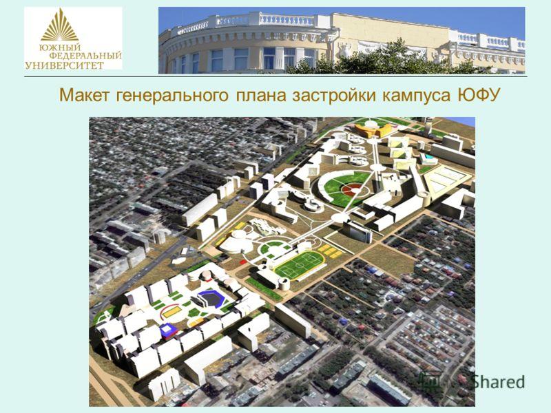 Макет генерального плана застройки кампуса ЮФУ