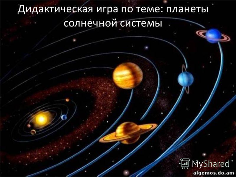 Дидактическая игра по теме: планеты солнечной системы