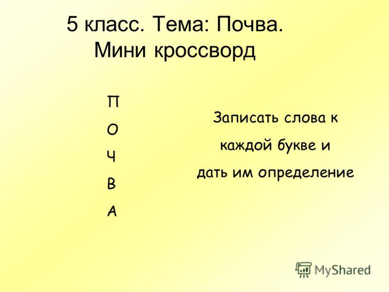 5 класс. Тема: Почва. Мини кроссворд ПОЧВАПОЧВА Записать слова к каждой букве и дать им определение