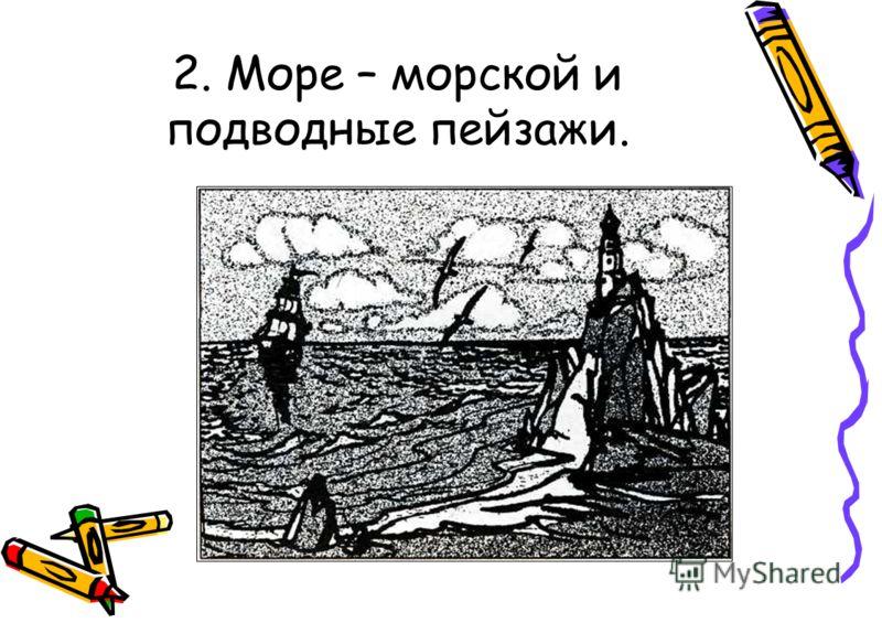 2. Море – морской и подводные пейзажи.