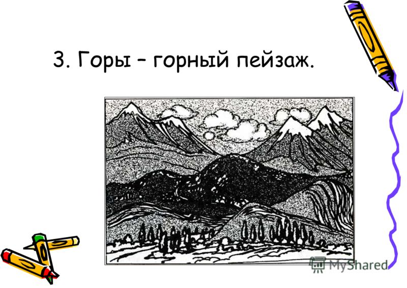 3. Горы – горный пейзаж.