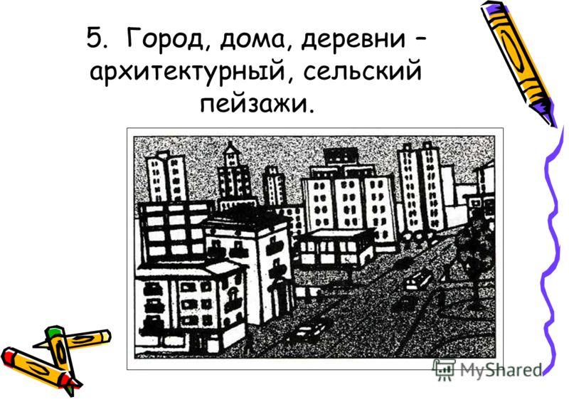 5. Город, дома, деревни – архитектурный, сельский пейзажи.