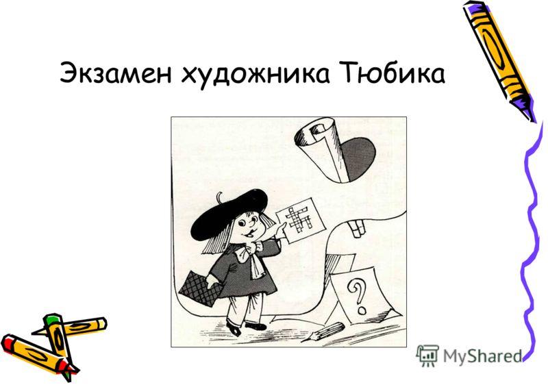 Экзамен художника Тюбика