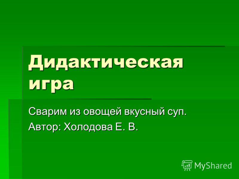 Дидактическая игра Сварим из овощей вкусный суп. Автор: Холодова Е. В.