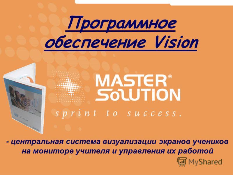 Программное обеспечение Vision - центральная система визуализации экранов учеников на мониторе учителя и управления их работой