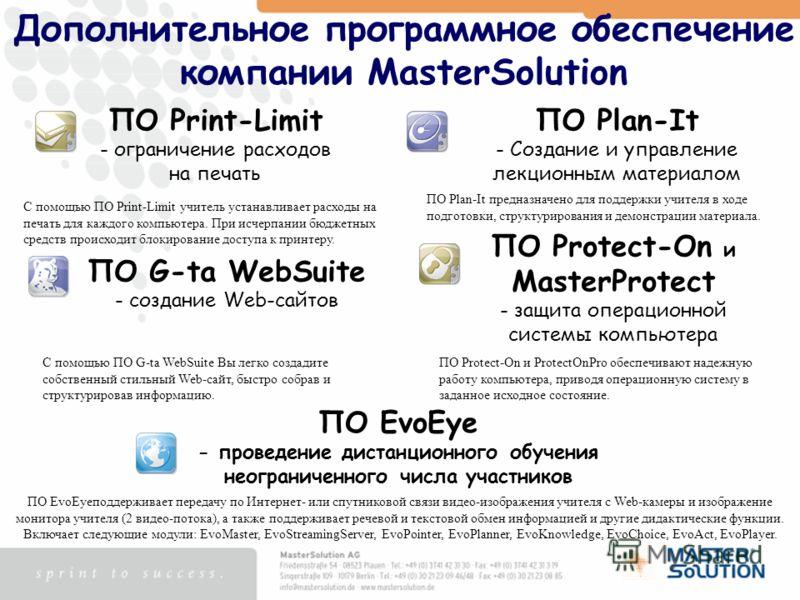 Дополнительное программное обеспечение компании MasterSolution ПО Print-Limit - ограничение расходов на печать ПО Plan-It - Создание и управление лекционным материалом ПО G-ta WebSuite - создание Web-сайтов ПО Protect-On и MasterProtect - защита опер