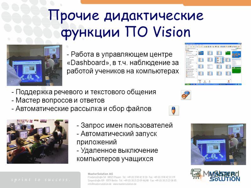 - Работа в управляющем центре «Dashboard», в т.ч. наблюдение за работой учеников на компьютерах Прочие дидактические функции ПО Vision - Запрос имен пользователей - Автоматический запуск приложений - Удаленное выключение компьютеров учащихся - Поддер