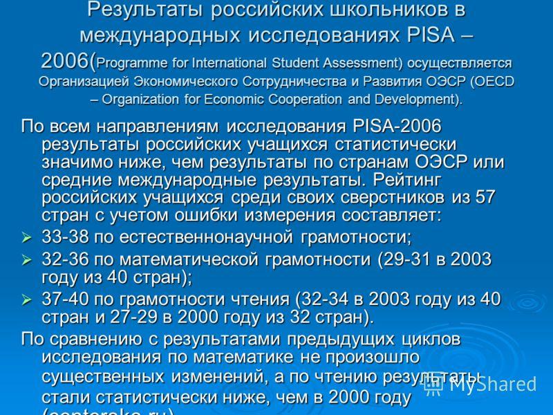 Результаты российских школьников в международных исследованиях PISA – 2006( Programme for International Student Assessment) осуществляется Организацией Экономического Сотрудничества и Развития ОЭСР (OECD – Organization for Economic Cooperation and De