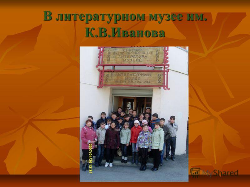 В литературном музее им. К.В.Иванова