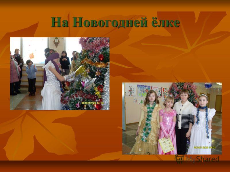 На Новогодней ёлке