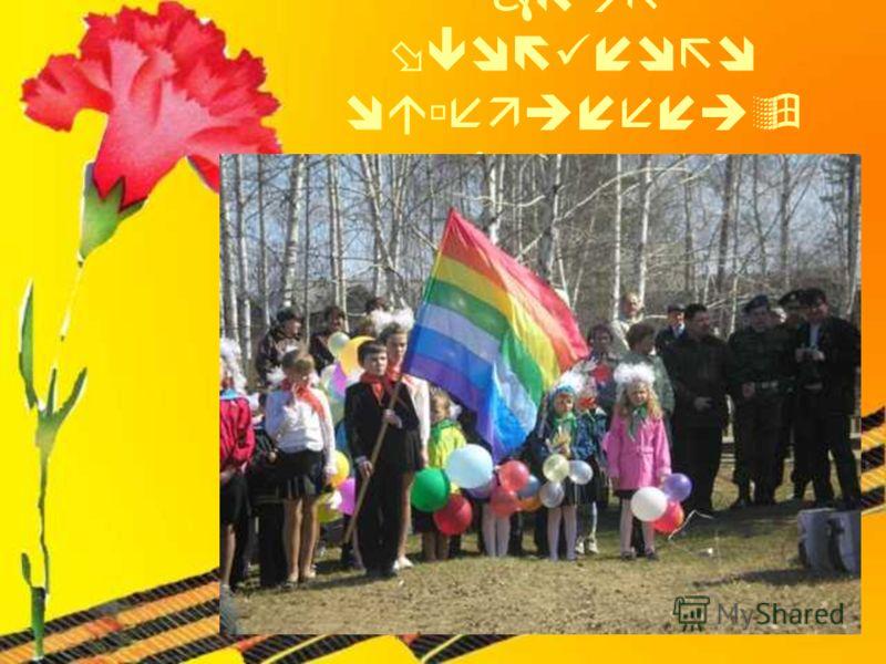 Флаг школьного объединения «Радуга»