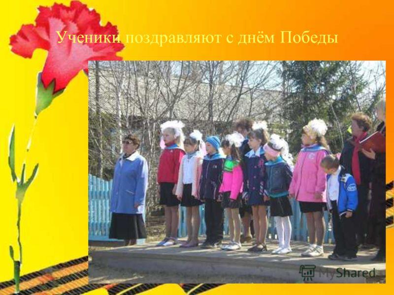 Ученики поздравляют с днём Победы
