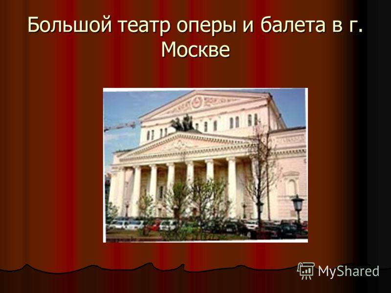 Большой театр оперы и балета в г. Москве