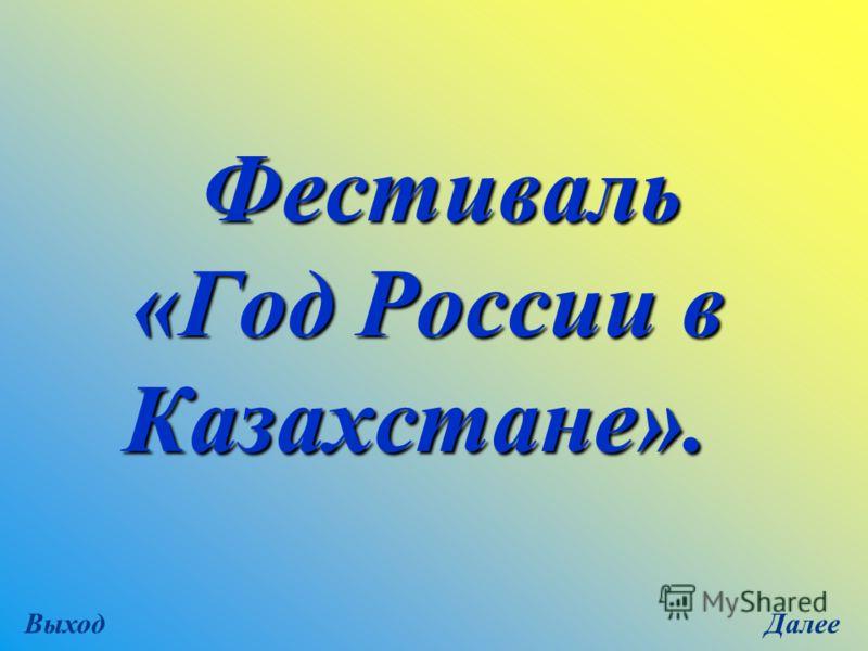 «Год России в Казахстане». «Год России в Казахстане». Фестиваль ДалееВыход