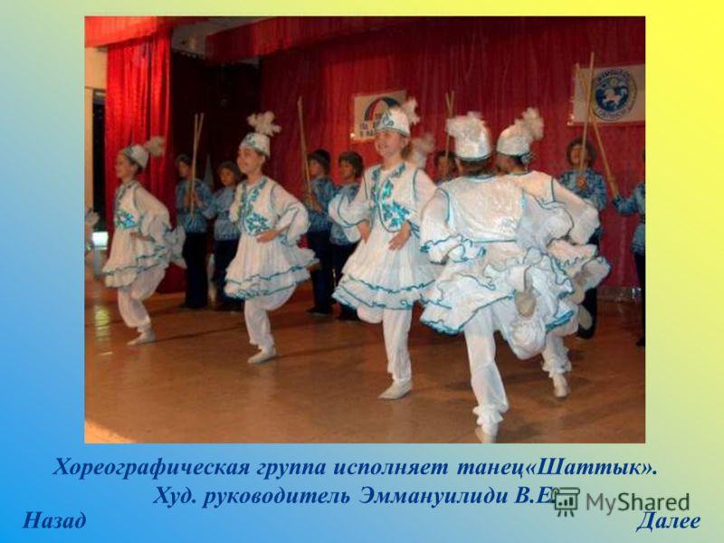 Хореографическая группа исполняет танец«Шаттык». Худ. руководитель Эммануилиди В.Е. ДалееНазад
