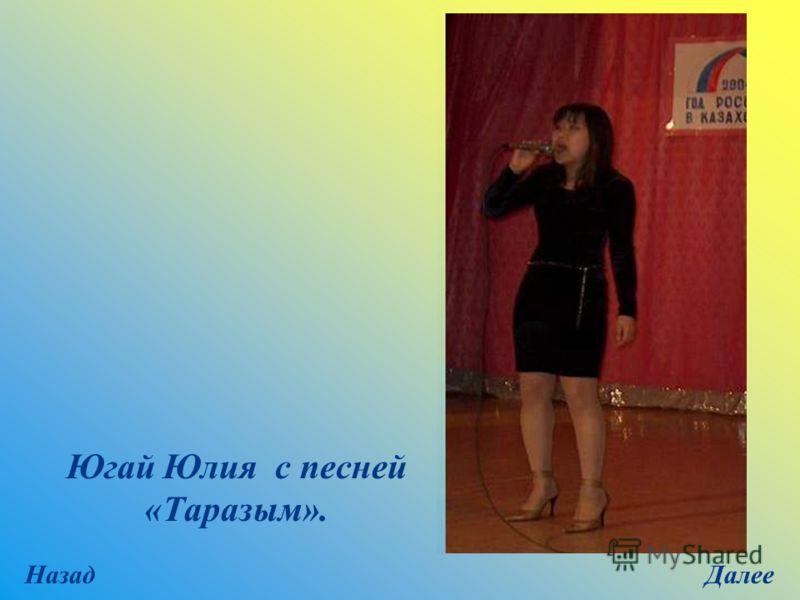 Югай Юлия с песней «Таразым». ДалееНазад
