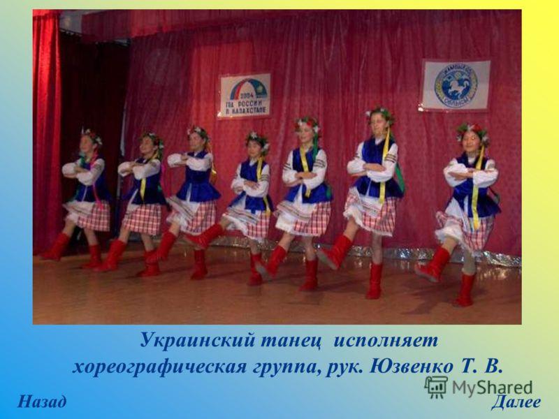 Украинский танец исполняет хореографическая группа, рук. Юзвенко Т. В. ДалееНазад