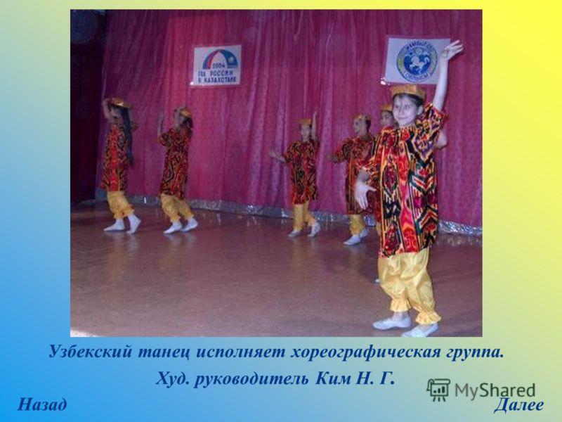 Узбекский танец исполняет хореографическая группа. Худ. руководитель Ким Н. Г. ДалееНазад
