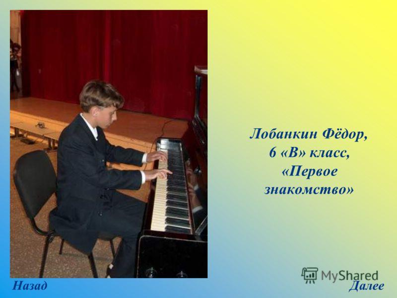 Лобанкин Фёдор, 6 «В» класс, «Первое знакомство» ДалееНазад