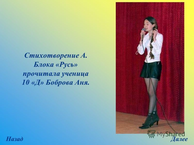 Стихотворение А. Блока «Русь» прочитала ученица 10 «Д» Боброва Аня. ДалееНазад
