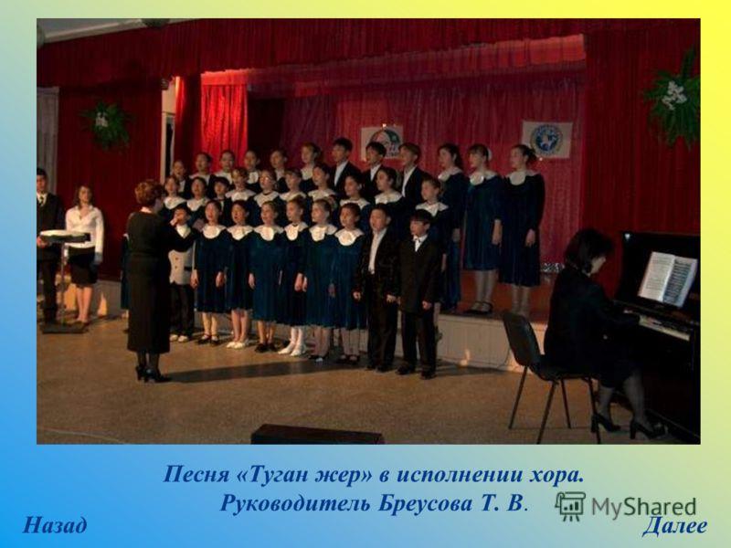 Песня «Туган жер» в исполнении хора. Руководитель Бреусова Т. В. ДалееНазад