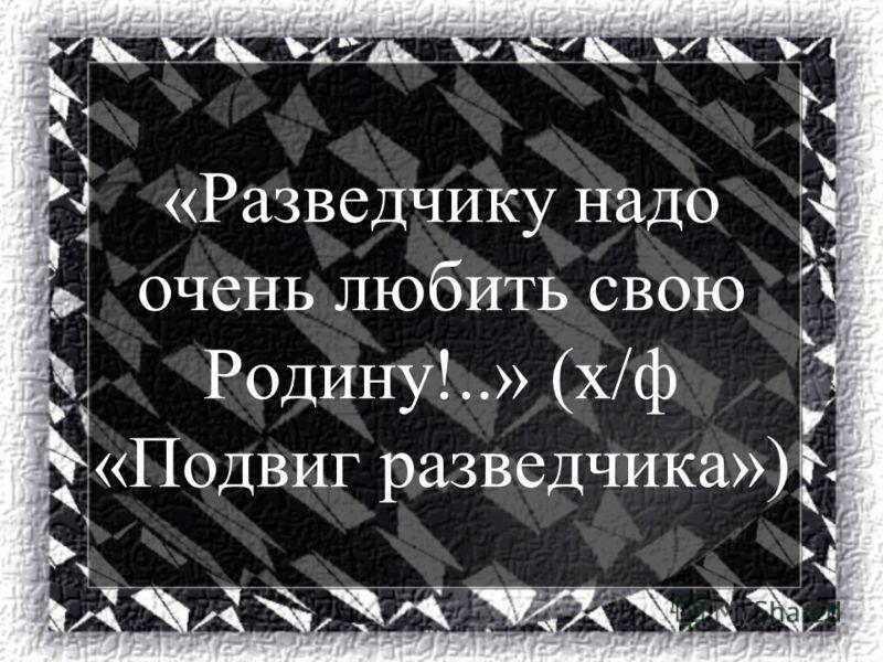 Что, на ваш взгляд, оказало решающее влияние на становление личности Н.И. Кузнецова? Как вы считаете, почему личное дело Н.И. Кузнецова до сих пор засекречено? Можно ли в старательном и прилежном мальчике, каким был Ника Кузнецов, увидеть черты будущ