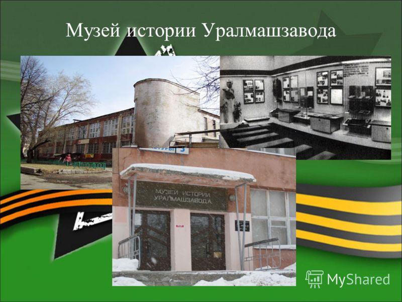 Школа 72 города Екатеринбурга, названная в честь Н.И. Кузнецова