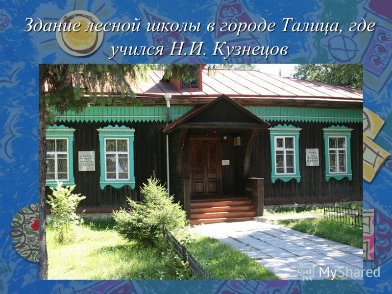 Здание начальной школы в деревне Зырянка, где учился Н.И. Кузнецов