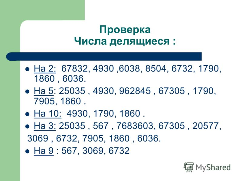Проверка Числа делящиеся : На 2: 67832, 4930,6038, 8504, 6732, 1790, 1860, 6036. На 5: 25035, 4930, 962845, 67305, 1790, 7905, 1860. На 10: 4930, 1790, 1860. На 3: 25035, 567, 7683603, 67305, 20577, 3069, 6732, 7905, 1860, 6036. На 9 : 567, 3069, 673