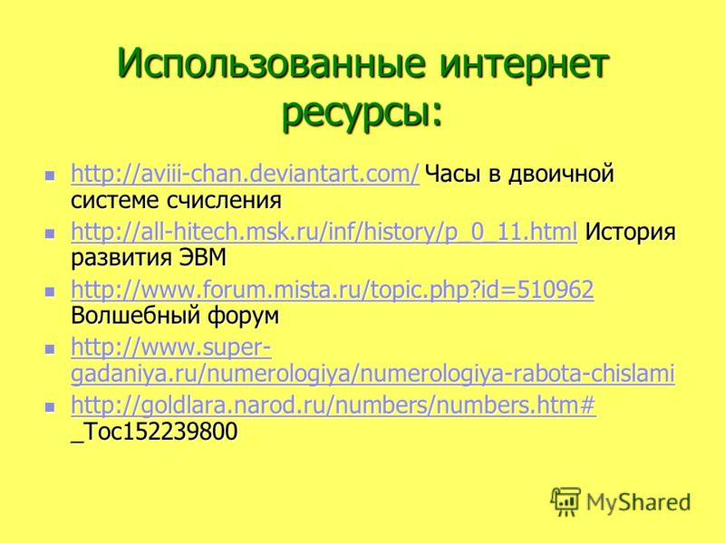 Использованные интернет ресурсы: http://aviii-chan.deviantart.com/ Часы в двоичной системе счисления http://aviii-chan.deviantart.com/ Часы в двоичной системе счисления http://aviii-chan.deviantart.com/ http://all-hitech.msk.ru/inf/history/p_0_11.htm