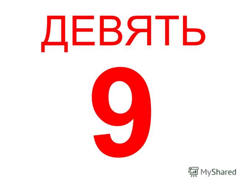 ДЕВЯТЬ 9