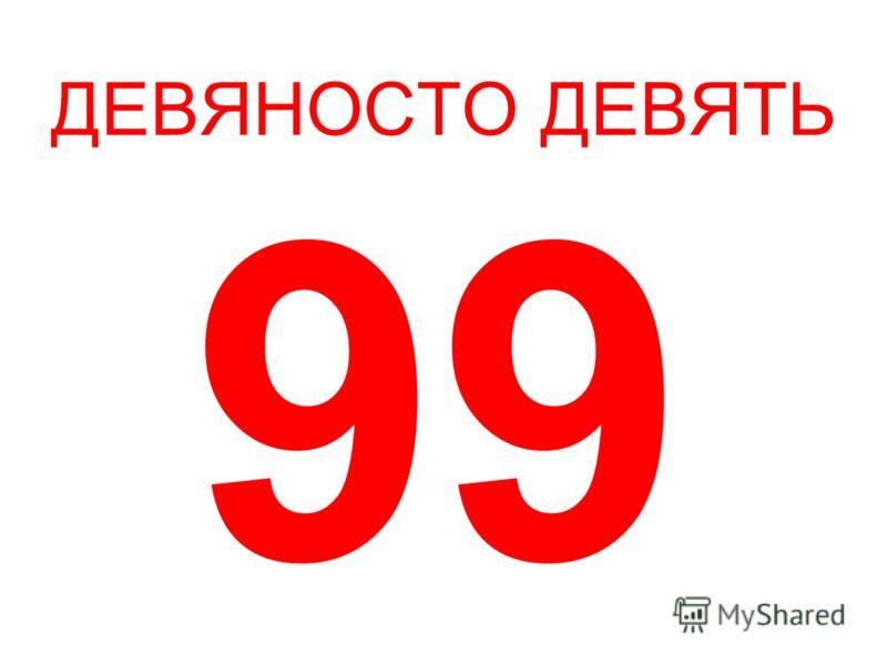 ДЕВЯНОСТО ДЕВЯТЬ 99