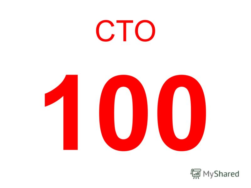СТО 100