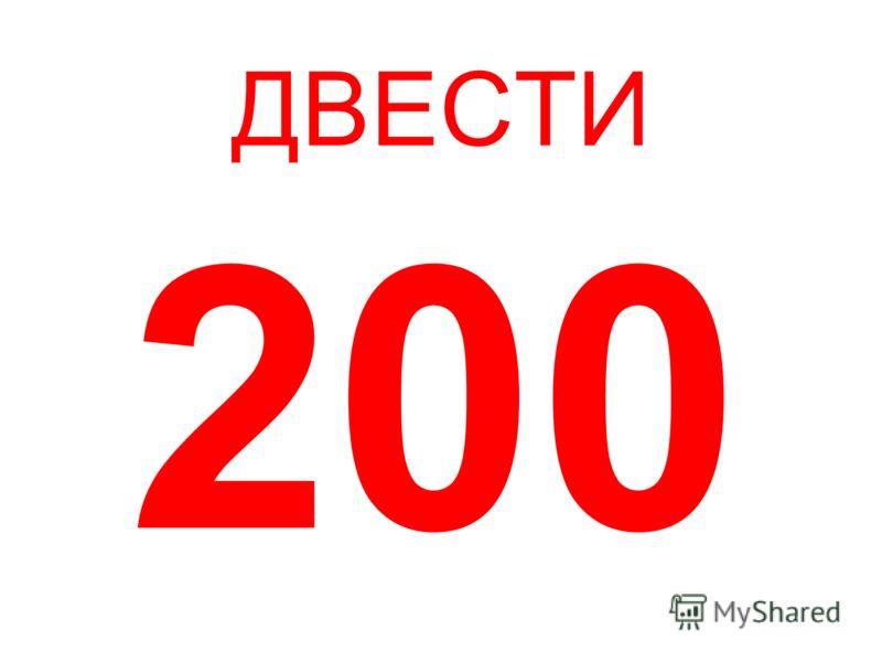 ДВЕСТИ 200
