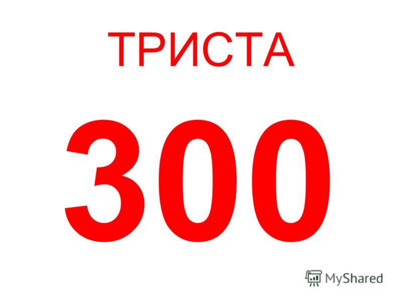 ТРИСТА 300